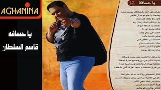 تحميل اغاني قاسم السلطان - ياحسافه Kasim Al Sultan - Ya Hasafa MP3