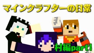 【Minecraft】マインクラフターの日常!part19【コラボ実況】