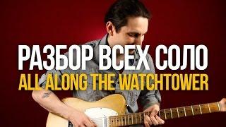 Разбор всех соло из All Along the Watchtower Jimi Hendrix - Уроки игры на гитаре Первый Лад