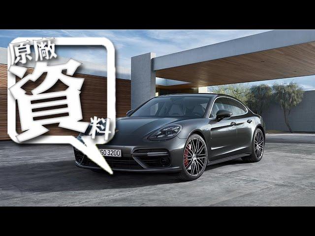 全新 Porsche Panamera 開始接單