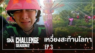 Swing Me to the Horizon!! With This Extreme Ride!!! -The Ska Challenge SS2 EP.3