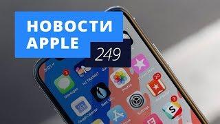 Новости Apple, 249 выпуск: мартовская презентация и iPhone X 2 поколения
