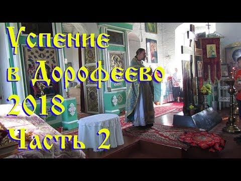Успение в Дорофеево 2 часть