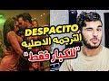 أغنية ديسباسيتو مترجمة باللغة العربية للكبار فقط   DESPACITO