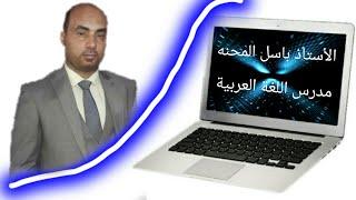 اغاني طرب MP3 النقد العلوم التي تدرس الأدب قبل فصل الأول واسئلة وزارية أستاذ باسل عبدالرضا عبيد تحميل MP3