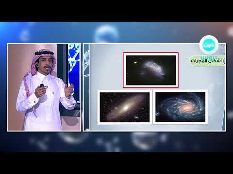 السادس الابتدائي | الفصل الأول المتوسط الدراسي الثاني 1438 | العلوم| النجوم والمجرات(2)