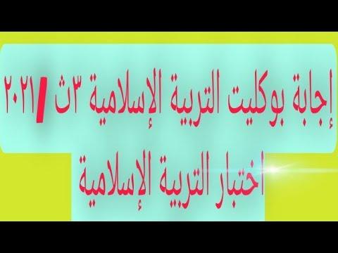 إجابة اختبار التربية الإسلامية ٣ث ٢٠٢١ | الأستاذ محمود عطية | التربية الدينية الصف الثالث الثانوى الترمين | طالب اون لاين