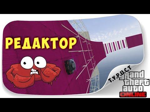 Я КАРТОДЕЛ, КАРТОЖУ, И БУДУ КАРТОДИТЬ :) СТРИМ ПО РЕДАКТОРУ + РАЗДАЧА ИГР!!! GTA 5 Online