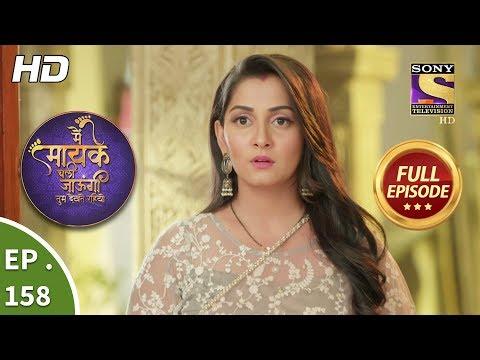 Main Maayke Chali Jaaungi Tum Dekhte Rahiyo - Ep 158 - Full Episode - 19th April, 2019