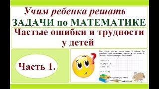Учим ребенка решать задачи по математике. Ч.1. Типичные ошибки и их причины.