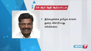 VSK To Protest Over CBI Probe On Vishnu Priyas Death  Tamil Nadu  News7 Tamil