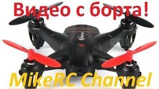 Квадрокоптер WLtoys Q242G | onboard video | съёмка с борта | MikeRC 2016 FHD