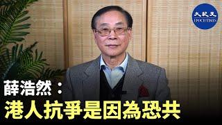 【珍言真語】(字幕) 薛浩然之你我他(22): 港人抗爭是因為恐共;三個原則判斷愛國與否;政府不回應訴求,而希望運動慢慢沉寂,是為愚蠢。| #香港大紀元新唐人聯合新聞頻道