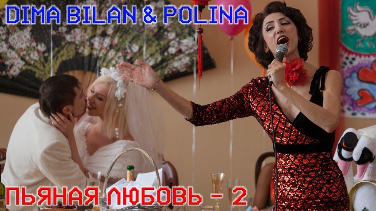 Дима Билан & Polina — Пьяная любовь 2