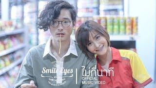 ไม่กี่นาที - Smile Eyes [MUSIC VIDEO]