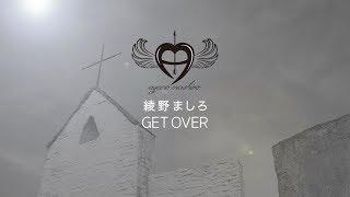 綾野ましろ 『GET OVER』