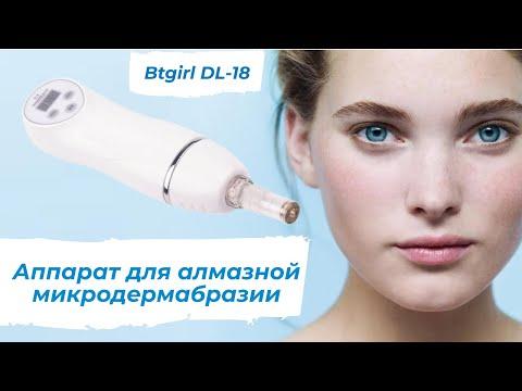 Аппарат для алмазной микродермабразии Btgirl DL-18