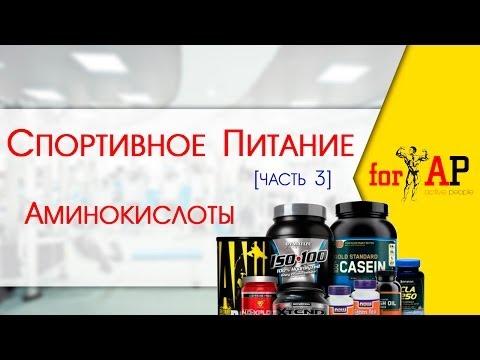 Аминокислоты и БЦА для роста Ваших мышц
