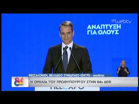 Η ομιλία του πρωθυπουργού στην 84η Διεθνή Έκθεση Θεσσαλονίκης | 07/09/2019 | ΕΡΤ