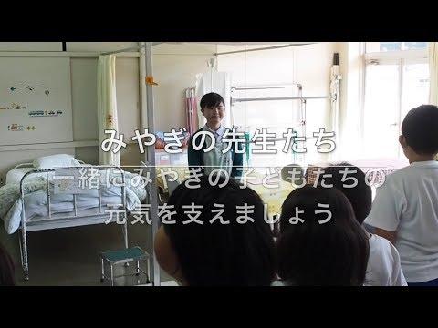 みやぎの先生たち(横山小学校 三浦先生)
