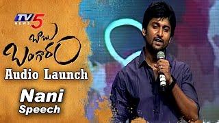 Hero Nani Speech At Babu Bangaram Audio Launch | Venkatesh | Nayantara | Maruthi | TV5 News
