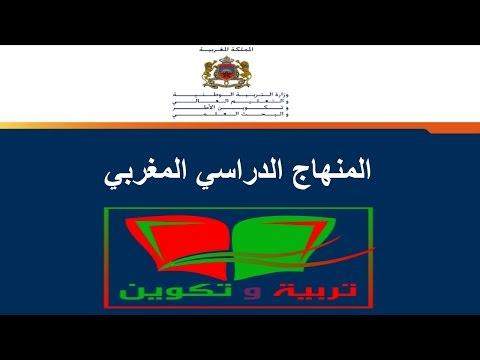 المنهاج التربوي المغربي