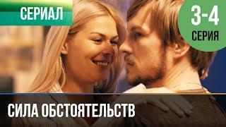 ▶️ Сила обстоятельств 3 и 4 серия - Мелодрама | Фильмы и сериалы - Русские мелодрамы