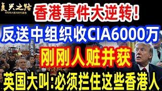 香港事件大逆转!反送中组织收CIA6000万,刚刚人赃并获!反对派趁乱出惊人举动!冲击九龙直指大陆游客!英国大叫:必须拦住这些香港人!
