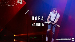 ПРЕМЬЕРА!!! KUZNETSOV - Пора Валить (run)