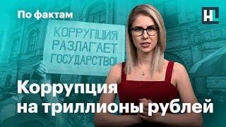 🔥 Коррупция на триллионы рублей. Контроль из космоса. Ценности банка ВТБ