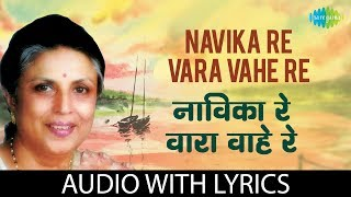 Navika Re Vara Vahe Re with lyrics | नाविक रे