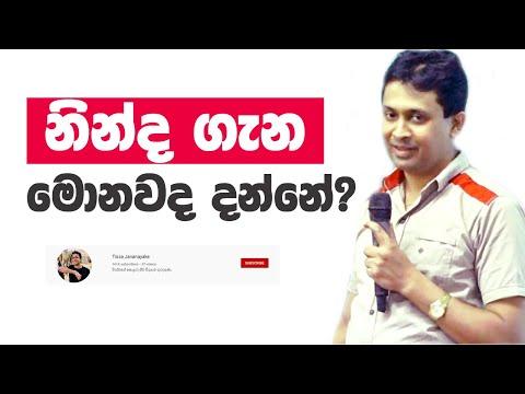 Tissa Jananayake - Episode 76  | නින්ද සහ සිහින | Sleep & Dreams