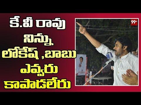 Pawan Kalyan Strong Warning to KV Rao   Kakinada PUblic Meet
