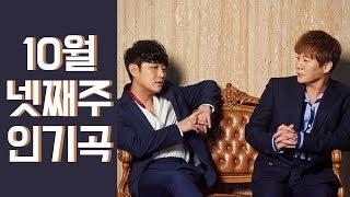 10월 넷째주 최신 인기곡  BEST 27 Kpop Music Playlist #최신노래 #인기차트