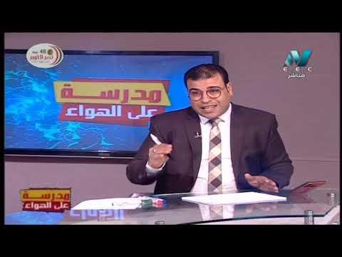 مراجعة ومسائل على القدرة الكهربية | فيزياء تالتة ثانوي 2020  | دروس قناة مصر التعليمية ( مدرسة على الهواء )  | الفيزياء الصف الثالث الثانوى الترمين | طالب اون لاين
