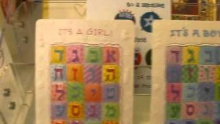 Jewish Cards for Birthdays, Weddings, Sympathy,  Baby Boy or Girl Cards