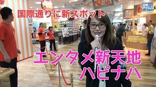 沖縄観光の新スポット「ハピナハ」潜入リポート