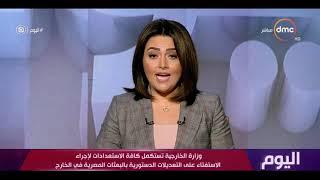 اليوم - وزارة الخارجية تستكمل كافة الاستعدادات لإجراء الاستفتاء على التعديلات الدستورية في الخارج