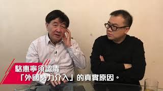 駱惠寧須認清 「外國勢力介入」的真實原因 | 22Jan2020