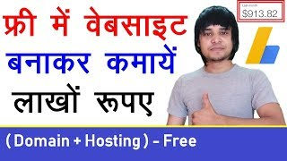 How To Create A Free Website - With Free Domain & Hosting | Free Me Wordpress Website Kaise Bnaye .