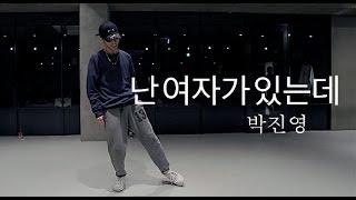 난 여자가 있는데 - 박진영(JYP) / BAEK CHOREOGRAPHY