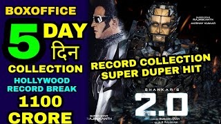 Robot 2.0 5th day Boxoffice Collection