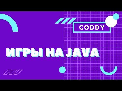 """Обучение """"Программирование игр на Java"""" от онлайн-школы Coddy"""