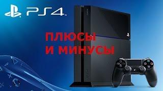 Playstation 4 плюсы и минусы. PS4 лучше ПК. PS4 плюсы и минусы. PS4 vs PC