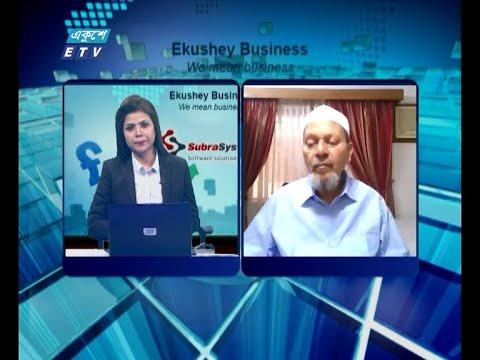Ekushey Business || একুশে বিজনেস || 08 April 2021 || ETV Business