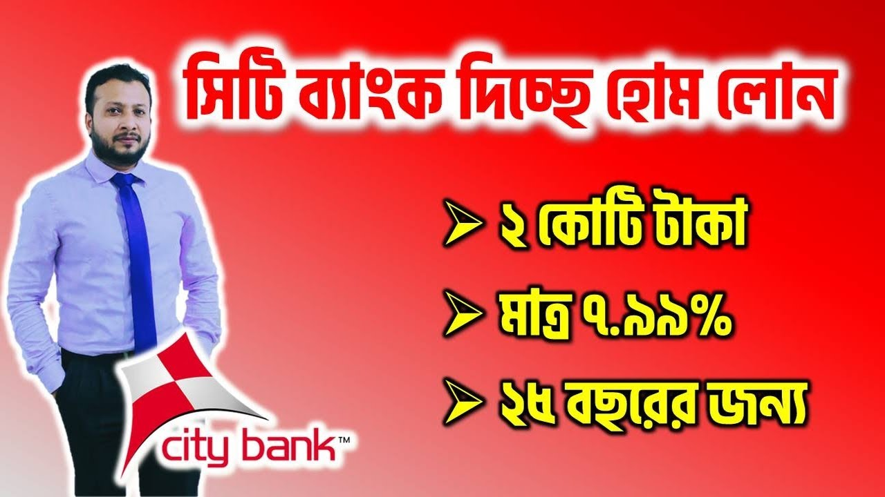 City Bank Limited Home Loan A To Z Full Explained   Mortgage Loan   House Loan   ব্যাংক লোন   Loans thumbnail