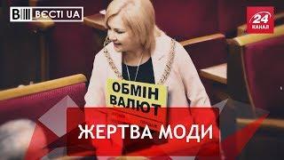 Іменний одяг Білозір, Вєсті UA Жир, 20 жовтня 1018