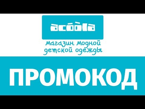 0eb494b3d42b Промокоды и скидки Acoola Январь 2019   ПромКод.ру