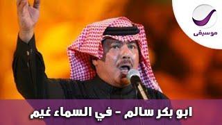 اغاني حصرية ابو بكر سالم - في السماء غيم تحميل MP3