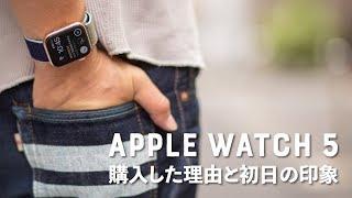 Apple Watch Series 5 〜購入初日の感想と今後の期待〜